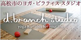 高松市のヨガ・ピラティススタジオ d.branch studio