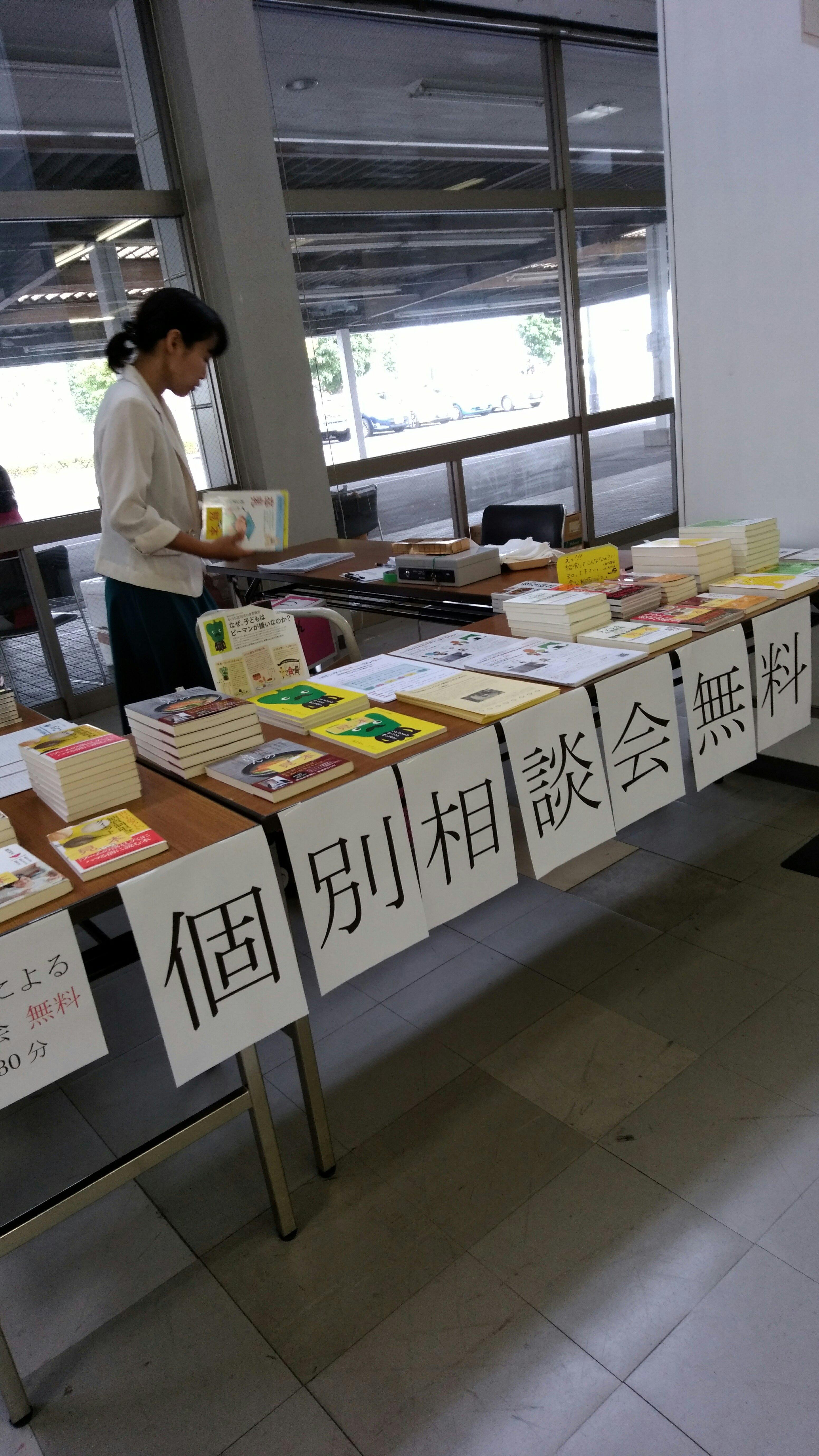 日記画像-長生き健康祭り